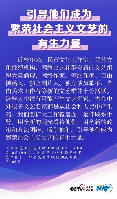 """联播+丨念好人才经 习近平为网络强国""""排兵布阵"""""""
