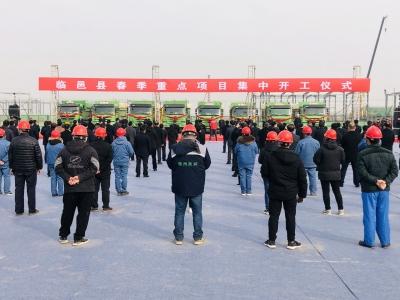 临邑:集中开工17个项目,总投资177.7亿元 | 附项目简介