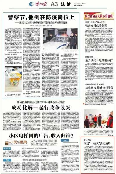 """庆云法院:推进""""一站式""""多元解纷"""