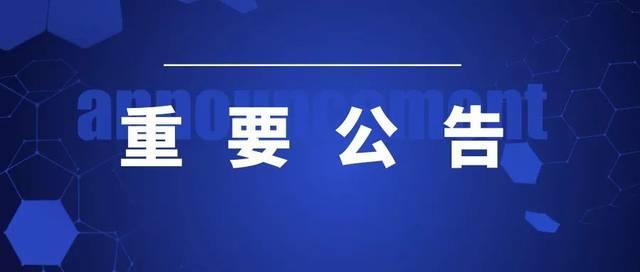警方发布公告:齐河这家公司涉嫌非法吸收公众存款,投资人速去登记