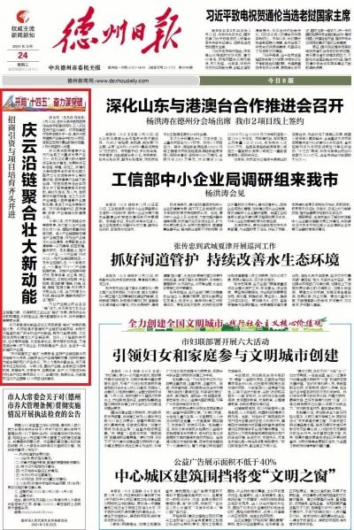 党报头条   33个项目加快建设!庆云:沿链聚合壮大新动能