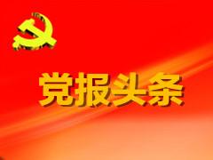 """党报头条  禹城:创新""""12345""""工作法精准招商"""