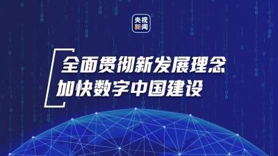 数字中国新征程,总书记这样擘画