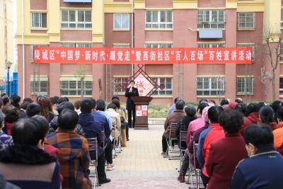 陵城区:百姓宣讲走进区委理论学习中心组读书班