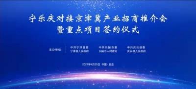 直播 | 宁乐庆对接京津冀产业招商推介会暨重点项目签约仪式