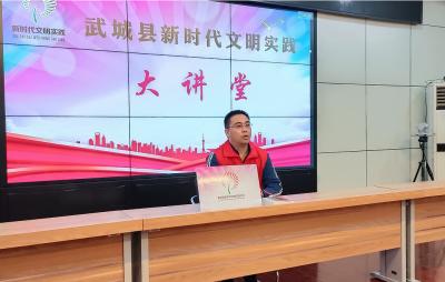 创新宣新载体 传承红色基因   武城:开设文明实践线上大讲堂