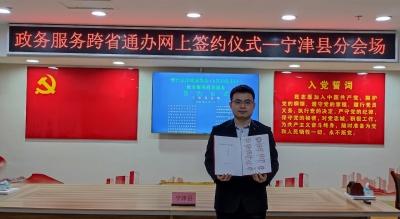 """惠企便民!宁津""""跨省通办""""朋友圈扩容至8省18个地区"""