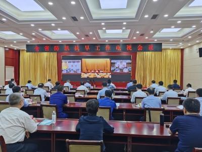 全省防汛抗旱工作电视会议召开 杨洪涛在济南主会场出席