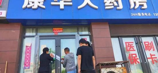曝光   夏津6家药店落实疫情防控措施不到位被责令停业整顿!