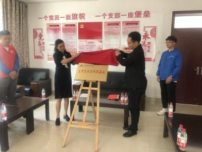 共创文明城   山东华宇工学院携手长河公园,成立大学生社会实践基地