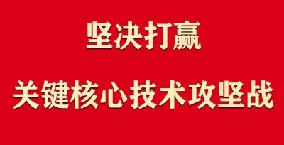 习近平:坚决打赢关键核心技术攻坚战