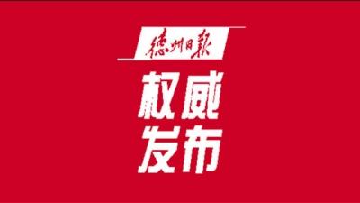 杨洪涛主持召开德州市政府常务会议  开展专题学法 研究新兴服务贸易开放创新发展等