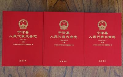 庆祝建党百年《宁津县人民代表大会志》出版发行!
