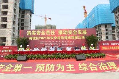 德安居 德城区2021年安全应急演练观摩活动在碧桂园·玖锦台项目举行