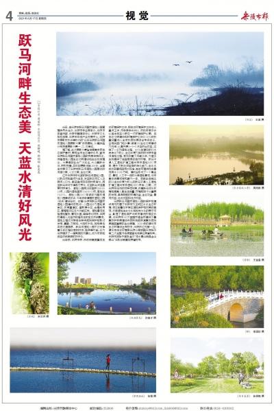 乐陵:跃马河畔生态美 天蓝水清好风光