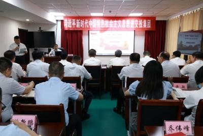 德州交投集团开展学习习近平新时代中国特色社会主义思想活动