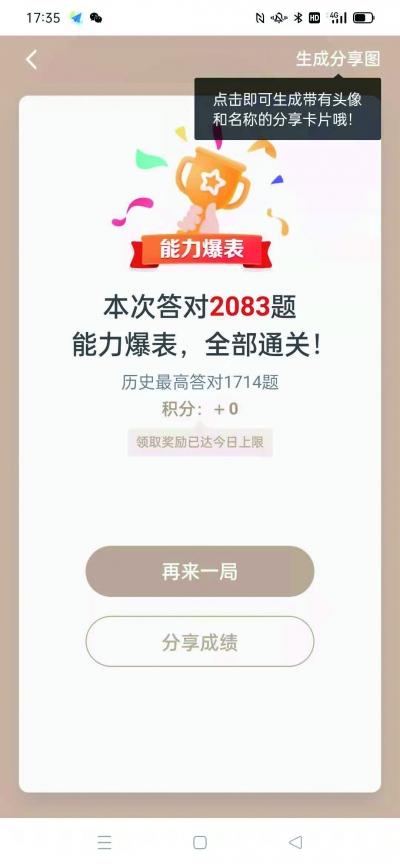 """乐陵李学武:""""学习强国""""挑战答题一次通关2083题"""