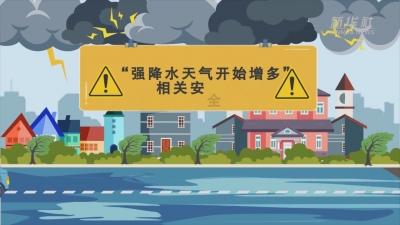 强降水天气该注意什么?