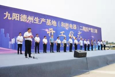 九阳股份德州生产基地二期投产 三期开工!