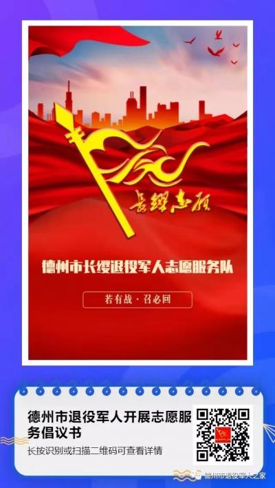 @广大退役军人 市退役军人事务局欢迎大家加入长缨志愿服务队
