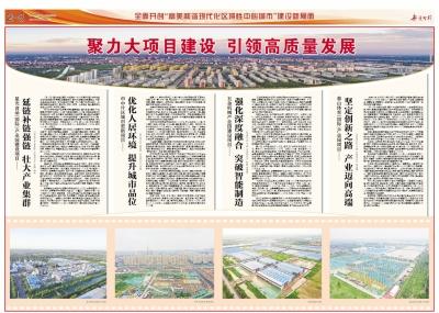 乐陵:聚力大项目建设 引领高质量发展