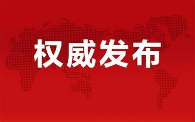 习近平致电祝贺阮春福当选连任越南国家主席 李克强致电祝贺范明政当选连任越南政府总理