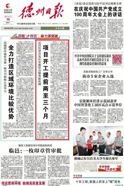 党报头条   运河经济开发区:综合服务新机制促项目开工提前2至3个月