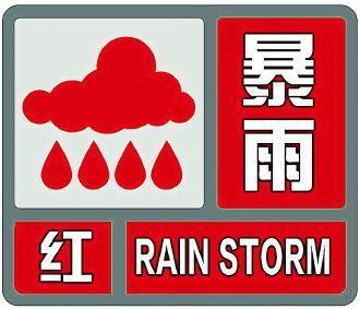 暴雨红色预警!德州部分乡镇降水已超100毫米,这些县市还有中到大雨局部暴雨