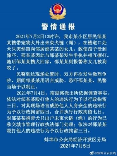 安徽蚌埠一居民遛狗未拴绳并威胁恐吓他人被行政拘留