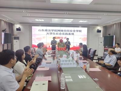 山东政法学院网络空间安全学院在陵城区义渡口镇建立大学生社会实践基地