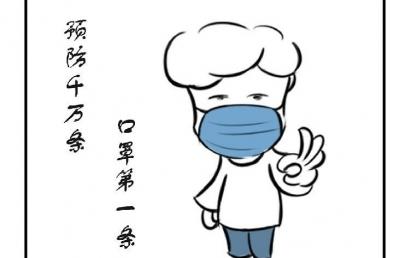 原创漫画|科学防疫小妙招