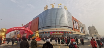 德百集团上榜2020年度中国零售百强
