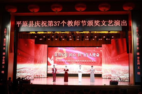 平原县举行庆祝第37个教师节颁奖文艺演出