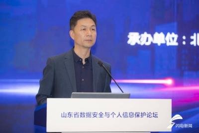 """国家级网络安全专家济南聚首 为数据安全和个人信息保护""""开良方"""""""