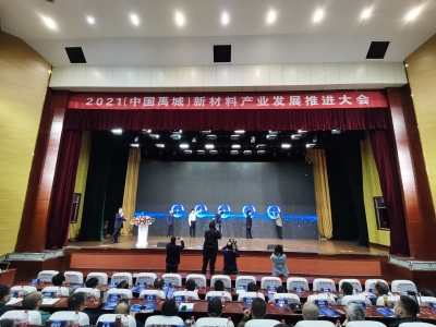 华北钛谷研究院在禹城成立