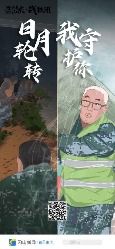 这就是山东•战秋汛丨手绘海报致敬坚守